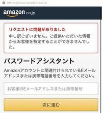 Amazonでパスワードリセットの所でメールアドレスを入力した後画像のようなものが出ます。 これは、このメールアドレスで作られたアカウントが存在しない もし詳しく削除されて存在しないアカウント  ということでしょうか?