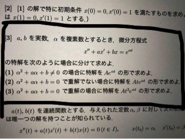 黒の枠線で囲った微分方程式の問題の解き方を教えてください