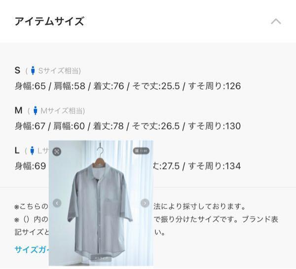 WYMのシャツについての質問です。sサイズの着丈が76、mサイズの着丈が78となっているのですが、どちらのサイズを買おうか悩んでいる最中です。mサイズだとオーバーサイズ過ぎるかなと思っているのですがみなさんのご 意見を聞かせていただければ幸いです。身長は170か1ぐらいです。