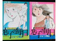 ジョージ秋山先生の漫画、好きでしたか?