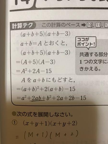 展開の問題です。 写真に書いている展開で、最後に+2abになる理由がわかりません。どう計算すれば求めることが出来ますか?