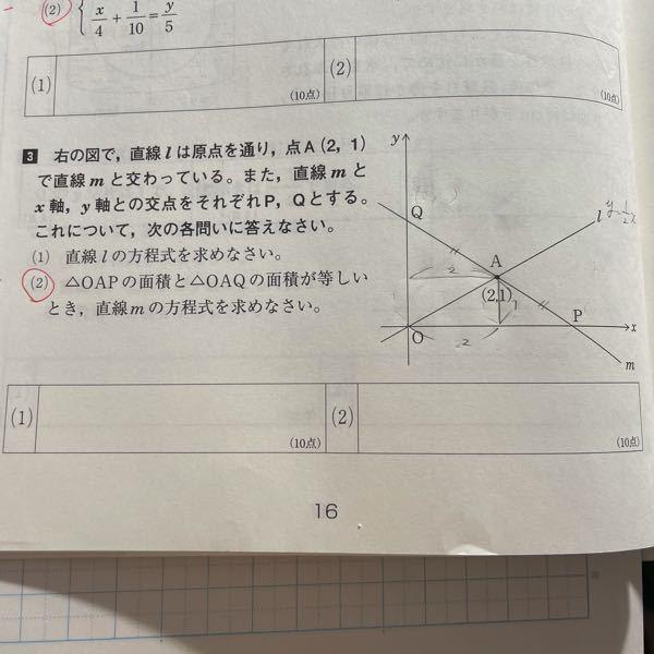 この問題が分かりません。底辺分割の定理でAP=AQになることは分かるのですが、「中点連結定理」で 1/2OP=2, 1/2OQ=1 になる意味が分かりません。 Aの座標が(2,1)だから、1/2OP=2, 1/2OQ=1 になる...という説明だったら分かるのですが。この問題の中点連結定理はどのように使われているのでしょうか。