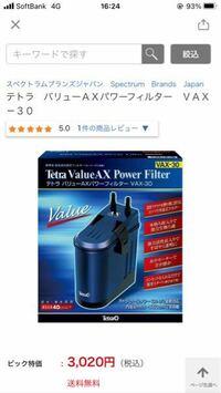 水槽用ろ過装置について質問です。商品名(バリューAXパワーフィルター VAX-30)のサイズを教えてください。