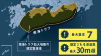 南海トラフ地震が騒がれていますが、 昔は、東海大地震が 起きると騒がれていましたが 東海大地震の名前が 南海トラフ地震に名称変更に なったんですか?  あと、南海トラフ地震の 震源地がかなり西側にありますが、 津波は静岡くらいまで 発生するようですが なぜ震源地から遠い 静岡まで津波が発生するんでしょうか?  あと、もし、南海トラフ地震が 起きたら東北の震災より...