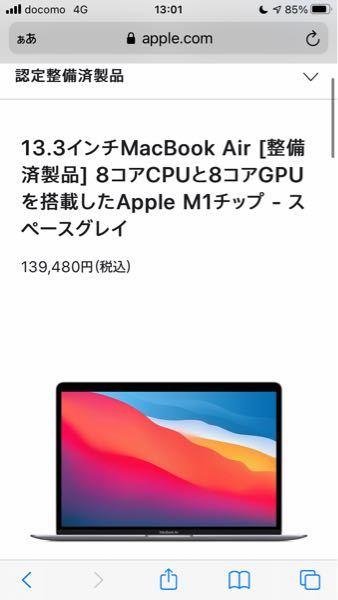 現在Apple storeで販売されているMacBookAirは2020年11月発売モデルですか?(画像) また、Amazonで保護フィルムを探しているのですが、13.3インチはすごく少ないです。オススメはありますか?
