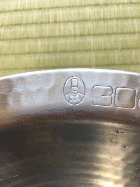 これはアルミ鍋なのですが このシェフの様な刻印のある物はどこの メーカーの商品か分かりませんでしょうか? 宜しくお願いします