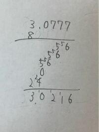 何時間も勉強してるので頭が疲れてるのかこの計算が何回やってもうまくいきません。かけ算してるのに元の数より下な訳ないだろと思ってるんですけど、よく分かりません。24.6216が答えみたいです。 流石に休憩します 。