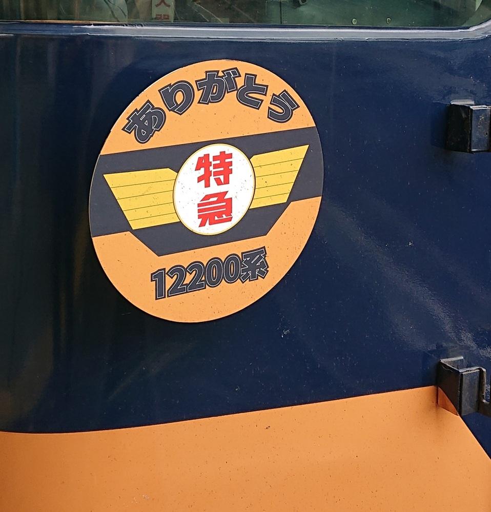 てか臨時特急 3903レに乗った人、居ますか? 大阪上本町9時38分発、賢島行き特急スナックカー 3903列車に。