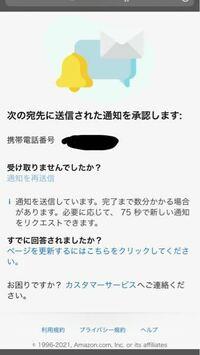 Amazonにログイン出来なくなりました。 メールアドレス入力してパスワード入力したら画像の画面になります。 通知のメールは届きません。 この画面から先に進まないんです。 買い物出来なくて困ってます。 どうしたらいいのでしょうか?