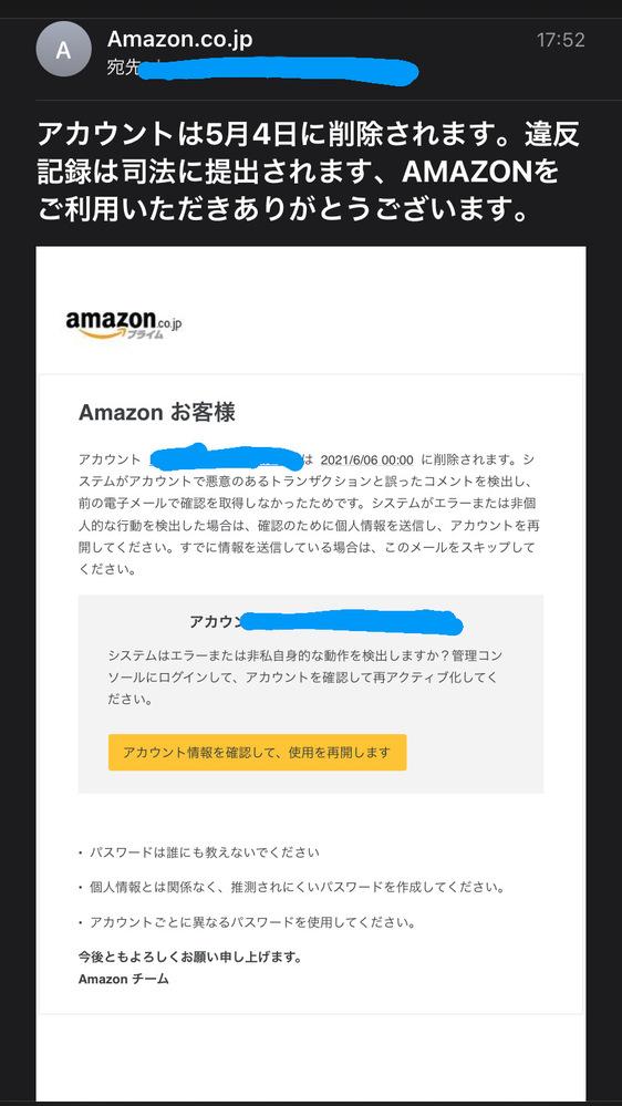 Amazon詐欺メールについて Amazonの詐欺メールに気づかず、リンクを飛んでしまいました。そして個人情報を登録する画面で最後まで打ち込んでから、あまりに打ち込む時にバグるのでちょっとむかついてたのですがこんなバグるのおかしくない?ってふと思いそこで詐欺メールだと気付きました。個人情報を打ち込んだものの、「継続する」を押さなかったのですがこれは個人情報抜き取られた可能性ありますでしょうか?汗 初めて詐欺メールにひっかかってしまい焦ってます。