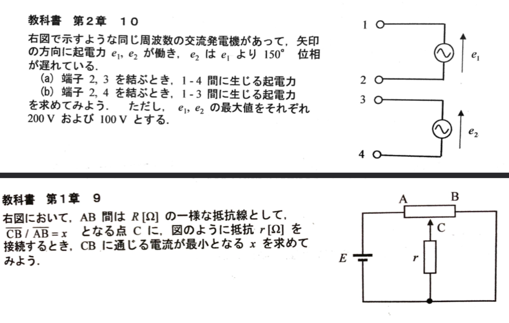 物理の電気回路です。 この問題の導出について教えて下さい。