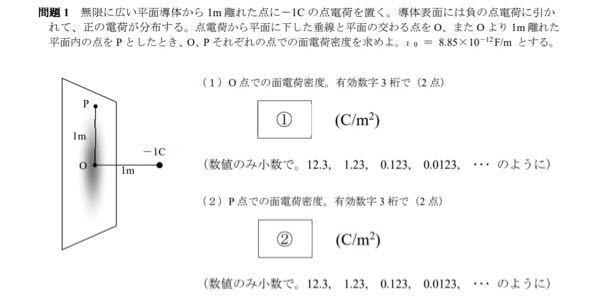 これの解き方と答え教えてください! 面電荷密度の問題です。