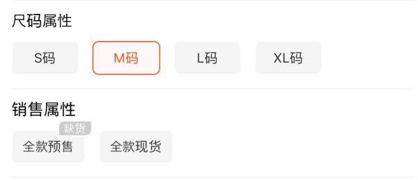 この中国語の意味を教えてください。サイズ選択の下に書いてある中国語は日本語で何というのでしょうか?