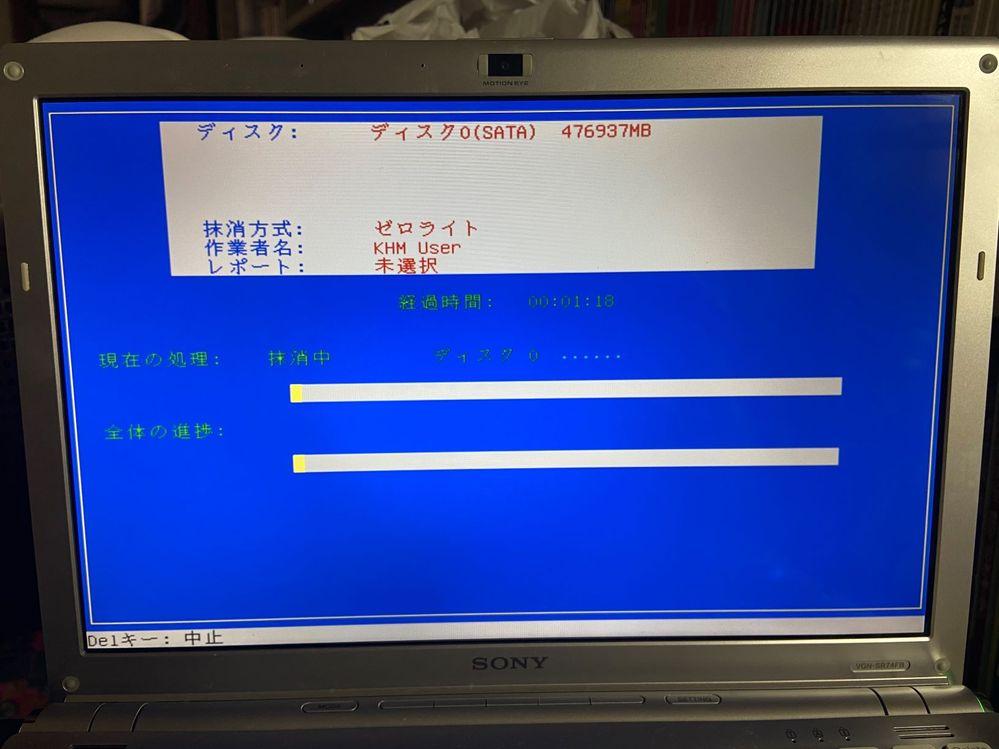 Jungleの完全抹消17を使用して古いパソコンのデータを抹消したいです。 パソコンはWindows7で2台ありますが、2台とも抹消中と表示されてから丸2日経ちますが、全く進みません。 グレードを3から1に落して試していますが、同じです。進みません、、、 どうしたらいいのでしょうか? パソコンの問題なのか、ソフトの問題なのか、素人なので全くわかりません。 どなたか教えてください!