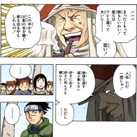 NARUTOのアニメでこのシーンって何話でしたか?