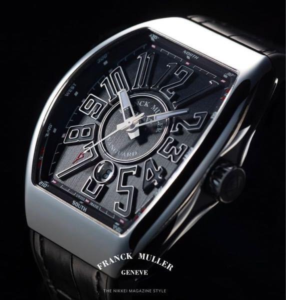 画像のフランクミュラーの時計、どう思いますか? フランクミュラーは独立時計師によって立ち上げたブランドのパイオニアで、独特の個性観がありました。樽型のケースにアラビア数字の独特のデザインは女性的でオシャレ感があります。でも、このデザインは最近超高額な時計ブランドで名高いリシャールミルとコラボしてる時計のように思えて強い違和感を感じます。