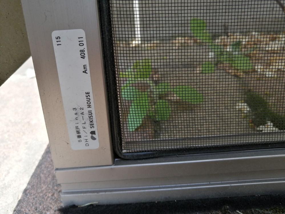 積水ハウスの網戸について教えて下さい。 網戸枠外曲がってしまい、網戸そのものを新品に交換したいのですが、どこで注文すれば良いですか?建物は中古で購入した賃貸アパートです。 網戸の型番は 5番網戸 ins3 DHi/FL-A2 等と記載されたシールが貼ってあります。 宜しくお願い致しますm(_ _)m
