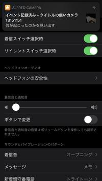 iPhone7のアプリ通知音を消したいです  画像のように音量をゼロにしているのに通知音がかなりうるさいです どうしたらいいでしょうか