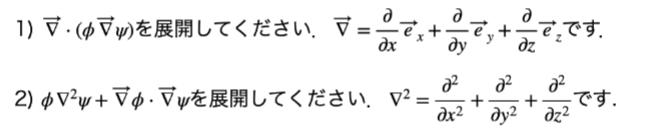 写真のベクトル解析が解けません。 ナブラやラプラシアンの計算をどうやって解いたらいいか教えてください。 先生曰く(1)と(2)は同じ答えになるそうです。 よろしくお願いいたします。