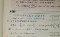 数学の問題で分からないところがあったので質問します。 写真の下線を引いたところなのですが、なぜ-2xdx=2tdtとしてよいのかわかりません。  解説お願いします。