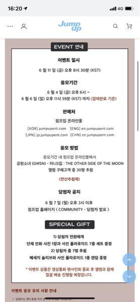 このイベントの申込方法を教えてください(>︿<。) ヨントン 韓国 韓国アイドル