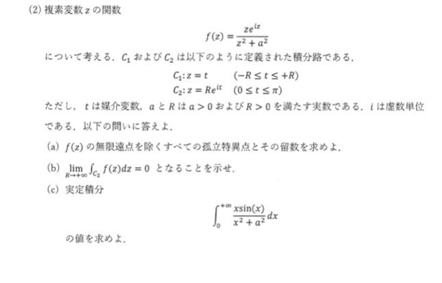こちらの複素解析の問題のb,cについて教えていただきたいですm(_ _)m