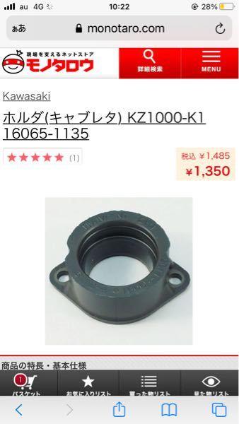 この商品はJ系インシュレーターの純正部品番号(16065-1135)専用設計です。 純正部品に16065-1131(代表機種ZX1100-A2)がありますがこちらとの違いはリブの位置が奥の方にな...