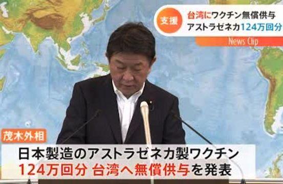 (yahoo.ニュース) 台湾に届いたワクチン(アストラゼネカ製124万回分)は、 日本が現時点で保有しているアストラゼネカ製ワクチンの全数だった。 https://news.yahoo.co.jp/articles/36c1b94855b35ee2be802432f0491a92a919e731 ワクチン保有量が増えれば、更に台湾へ送るべきだろう?