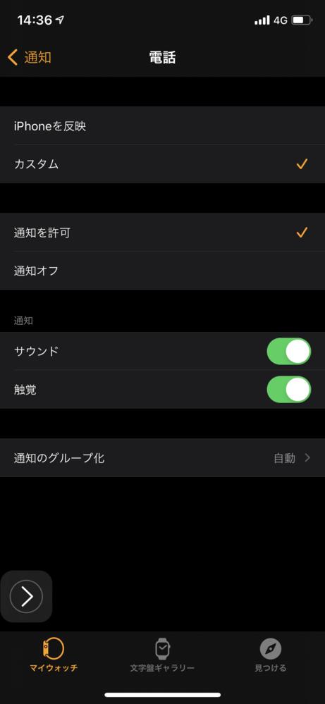 Applewatch series6で、着信の際に画面通知がくるにも関わらず、触覚(振動)がないので困っています。 LINEの通知やタイマー等は振動するので、設定の問題かと思うのですが、調べてもどうしていいのか分かりません。 iPhoneの通知設定、Applewatchの通知設定、触覚設定など、全て許可になっています。 本体もApplewatchも電源を落としてみたりしたのですが、改善されません。 基本的に消音モードにしているので、Applewatchに着信画面が出てもバイブが無いと気づかず困っています。 詳しい方が居ましたら、お教えくださいませ。