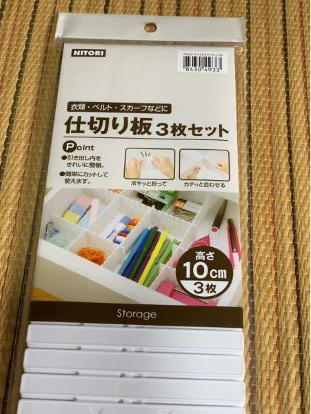 この仕切り板ニトリで買ったんですが上手く使えませんどのようにして使うものなんでしょう?
