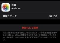 iCloudストレージを減らしたいのですが、このボタンを押したら現在保存してある写真も消えますよね? 携帯内に写真を残して、iCloudストレージの写真の容量だけを消すのはどうすればいいですか?