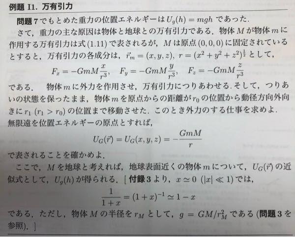 物理の問題です。 UG(r)=-GmM/rになる証明を教えていただきたいです。よろしくお願いします。