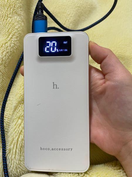 モバイルバッテリーの質問です、 inは100パーセントなのですが outは21パーセントで 何が違うんですか? 後、この場合何パーセント充電できますか?