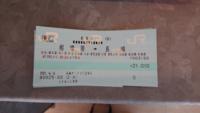 切符について質問です。高輪ゲートウェイで切符を発券したらこんなにデカイ切符が出てきたんですが、これって自動改札機通りますか?