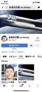 Facebookで100万円欲しい人は現金と書いて下さいってあったので書いたら、あなたは当選しましたってメッセージがきました。 前澤友作さんの個人ブログと書いてありますがこれは本人でしょうか?登録して下さいってメッセージが来ましたが詐欺かな?と思ったので登録はしていません。