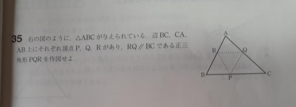作図の問題が分からないので教えてくれると有難いです。