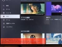 テレビでYouTubeを観ていると、画面の左下に英語の文字がいつのまにか出ていました。どうすれば消せますか?