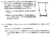 院試の物理学の単振動の問題ですが、 (2) (b)の時間変動が振動解になるというのがいまいち理解できず、困っています。 もしよろしければ(3)の解答含め、 ヒントや解答の方よろしくお願いします。