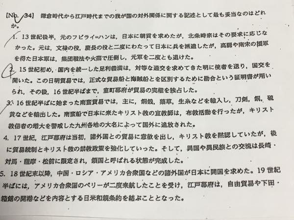 日本史の問題です。正解は4だったと思いますが、他の選択肢の間違いを教えていただけると助かります。よろしくお願いします。