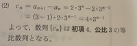 2•3^n-2•3^(n-1)がなぜ(3-1)•2•3^(n-1)になるのかが理解できません。どなたか教えてください。