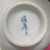 陶器の裏の刻印です。 何と読むのでしょうか? 詳しい方がいらっしゃいましたら教えてください。どうぞよろしくお願い致します。