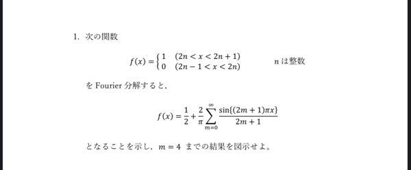 こちらの問題について教えてください。 フーリエ変換 大学物理 固体物理学