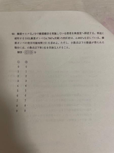 看護師国家試験の問題です。 この解き方教えてください