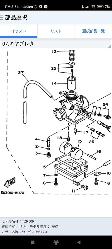 TZR50Rのキャブレターについて質問なんですが。 図のメインジェットの上にあるOリングなんですがこれはメインジェットとメインノイズの間に挟むように組み付けるのでしょうか? 持ってあるキャブレターバラしたのですがOリングが入ってなかったのですがなくても問題ないものでしょうか? よろしくお願いします。