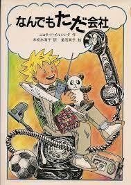 フランスの童話 なんでもただ会社 この本は週刊ストーリーランドや笑うセールスマン同様うまい話には裏があるということを伝えてくれる本で すか?