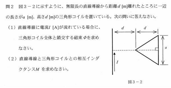 電磁気学(磁束、インダクタンス)についての問題です。 答えを教えてください