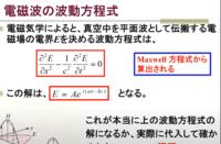 写真の波動方程式の解を求める方法がわかりません。マクスウェル方程式を使うらしいですが、全然何もわからないです。 どなたか教えて頂けないでしょうか?