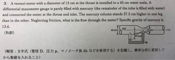 流体力学の問題です 分からないので教えてください