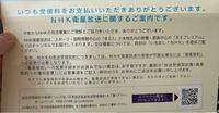 NHKからこんな紙が届きました。契約書を書いて返送してと書いてあります。 無視しても大丈夫ですか? 大学生一人暮らしです。
