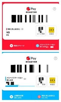 メルカリについて質問です。 メルカリの売上がある時は、赤色の方のバーコードでコンビニなどで支払いに使用していましたが、水色の方(あと払い)の方でも、コンビニで支払い出来るのでしょうか?